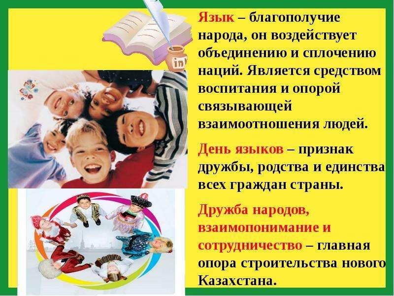 Классный час день языков народов казахстана