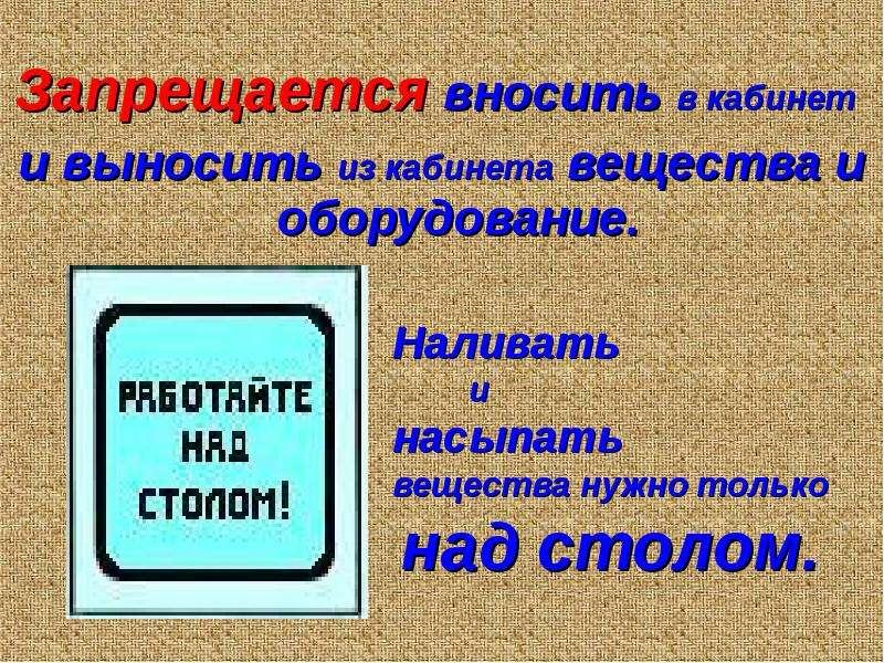 Запрещается вносить в кабинет Запрещается вносить в кабинет и выносить из кабинета вещества и оборуд