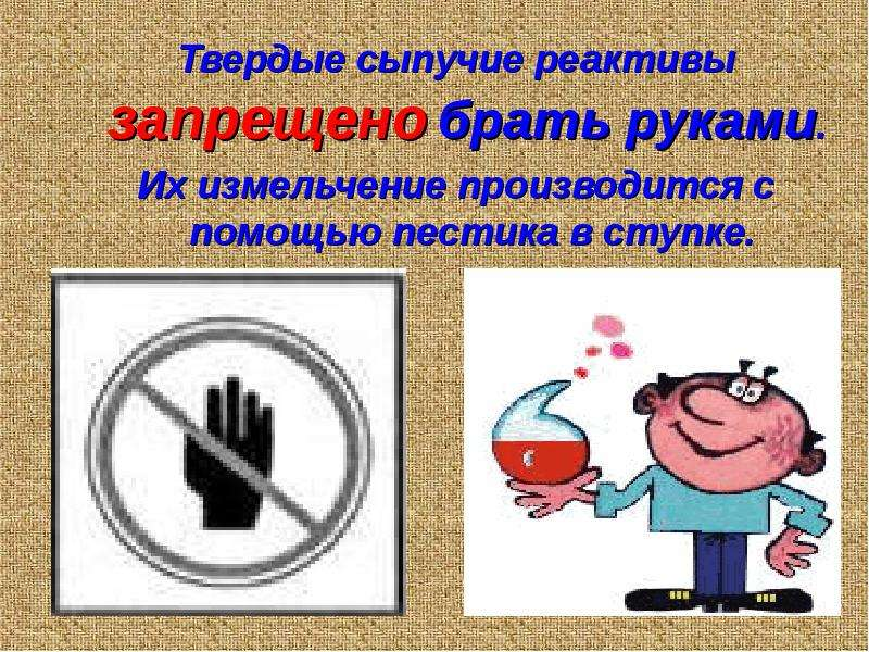 Твердые сыпучие реактивы запрещено брать руками. Твердые сыпучие реактивы запрещено брать руками. Их