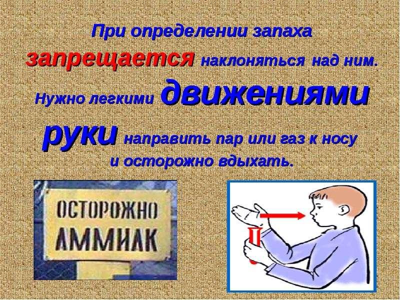 При определении запаха запрещается наклоняться над ним. Нужно легкими движениями руки направить пар