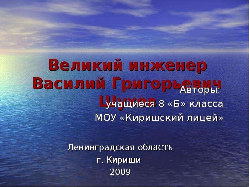 Великий инженер Василий Григорьевич Шухов