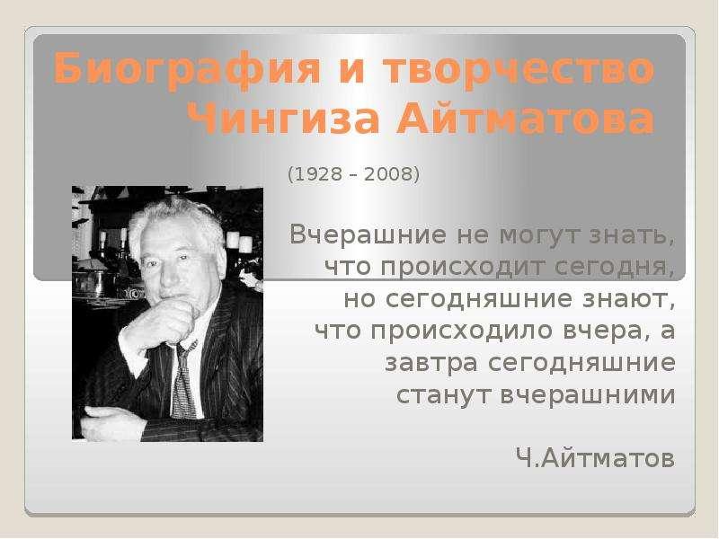 Презентация Биография и творчество Чингиза Айтматова