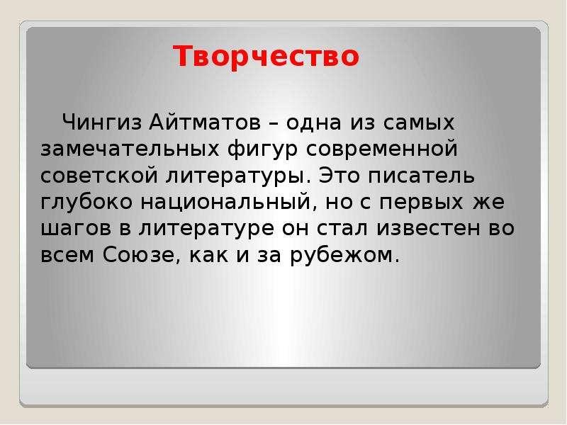 Творчество Чингиз Айтматов – одна из самых замечательных фигур современной советской литературы. Это