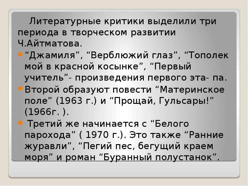 """Литературные критики выделили три периода в творческом развитии Ч. Айтматова. """"Джамиля"""", """"Верблюжий"""