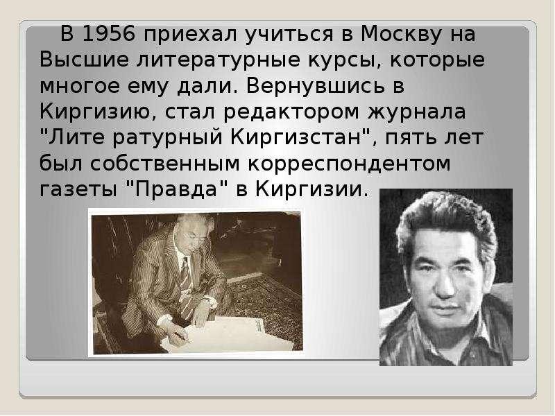 В 1956 приехал учиться в Москву на Высшие литературные курсы, которые многое ему дали. Вернувшись в