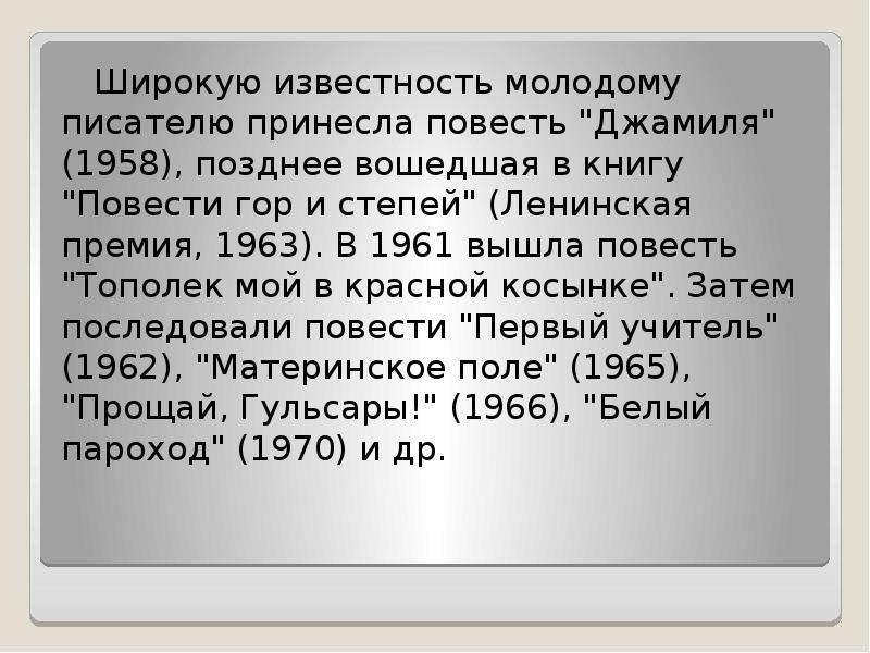 """Широкую известность молодому писателю принесла повесть """"Джамиля"""" (1958), позднее вошедшая"""