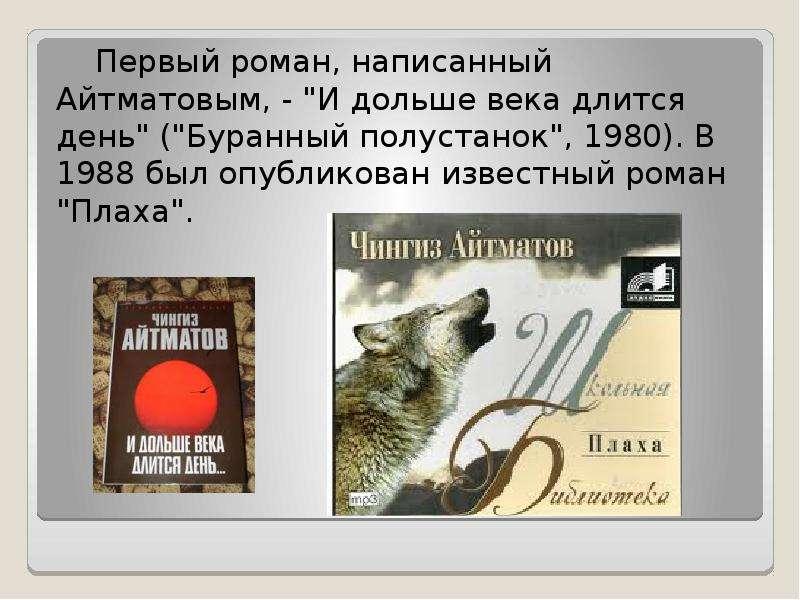 """Первый роман, написанный Айтматовым, - """"И дольше века длится день"""" (""""Буранный полуста"""