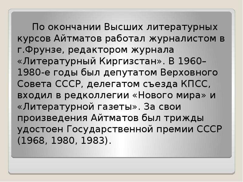 По окончании Высших литературных курсов Айтматов работал журналистом в г. Фрунзе, редактором журнала
