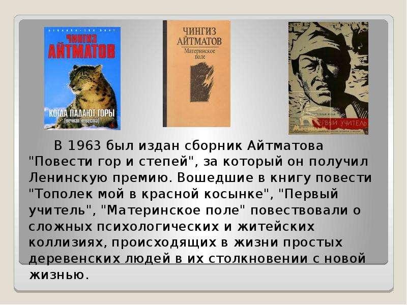 """В 1963 был издан сборник Айтматова """"Повести гор и степей"""", за который он получил Ленинскую"""