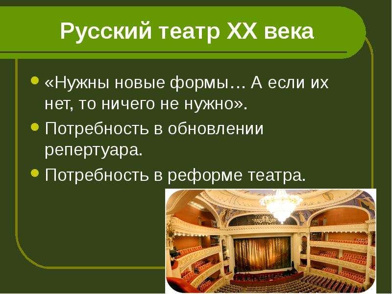 Русский театр ХХ века «Нужны новые формы… А если их нет, то ничего не нужно». Потребность в обновлен