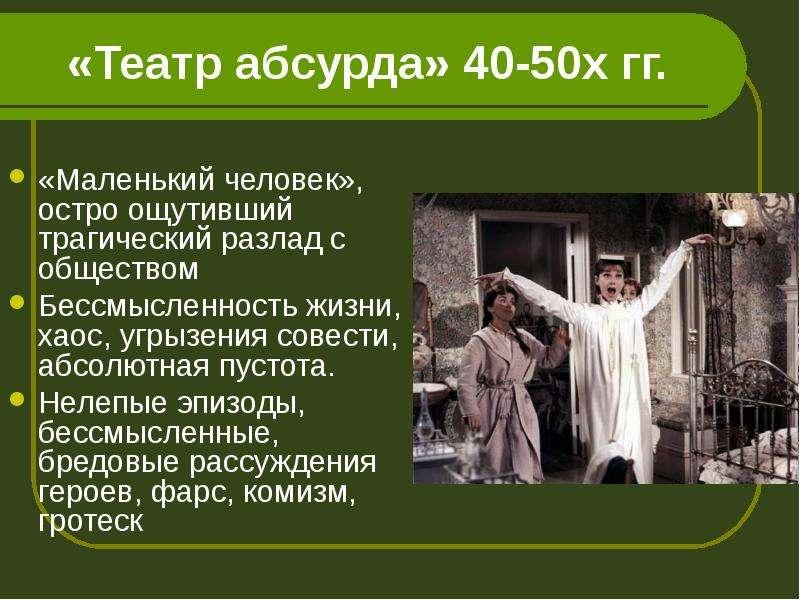 «Театр абсурда» 40-50х гг. «Маленький человек», остро ощутивший трагический разлад с обществом Бессм