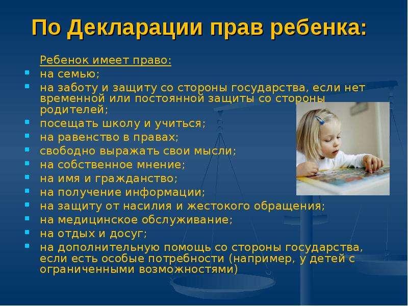 права ребенка и их защита сообщение