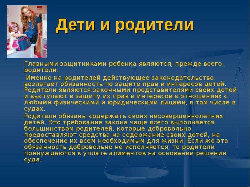 содержание родителей детьми в россии обещала, что