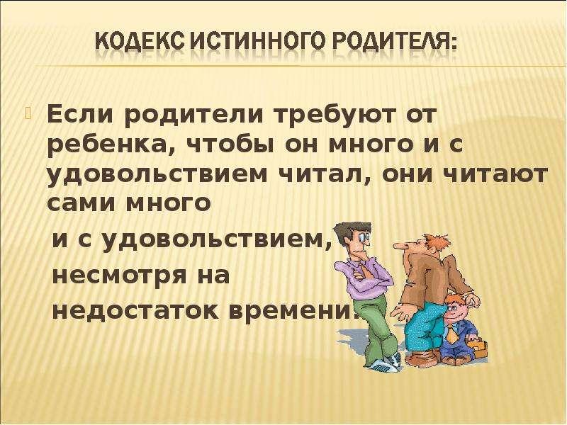 Если родители требуют от ребенка, чтобы он много и с удовольствием читал, они читают сами много Если