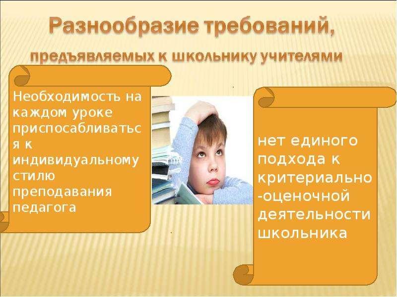 Проблемы преемственности в начальной и средней школе: пути и способы решения, слайд 3