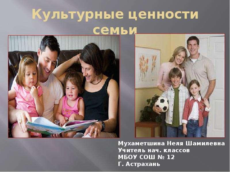 Культурные ценности семьи