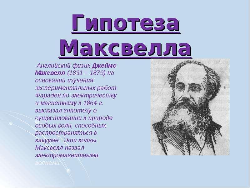 Гипотеза Максвелла Английский физик Джеймс Максвелл (1831 – 1879) на основании изучения эксперимента