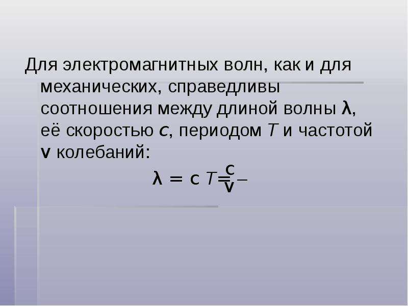 Для электромагнитных волн, как и для механических, справедливы соотношения между длиной волны λ, её