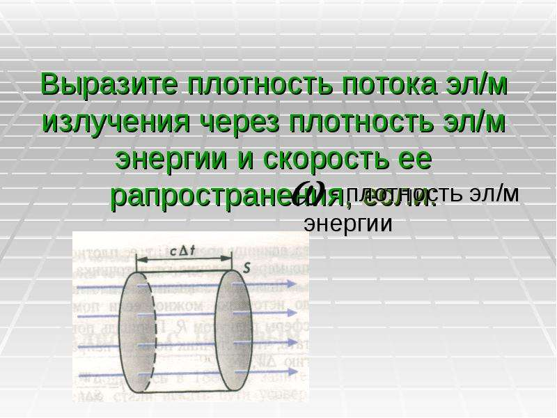 Выразите плотность потока эл/м излучения через плотность эл/м энергии и скорость ее рапространения,
