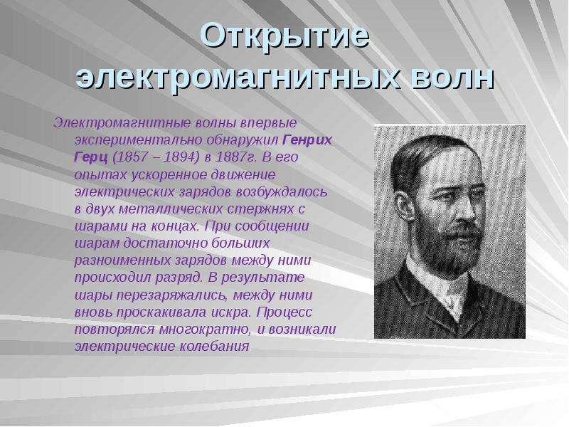 Открытие электромагнитных волн Электромагнитные волны впервые экспериментально обнаружил Генрих Герц