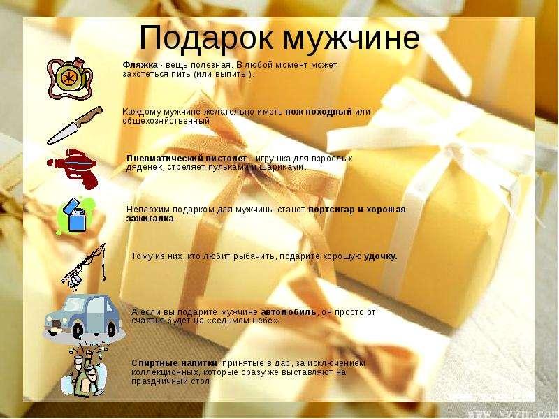Текст при вручении подарка