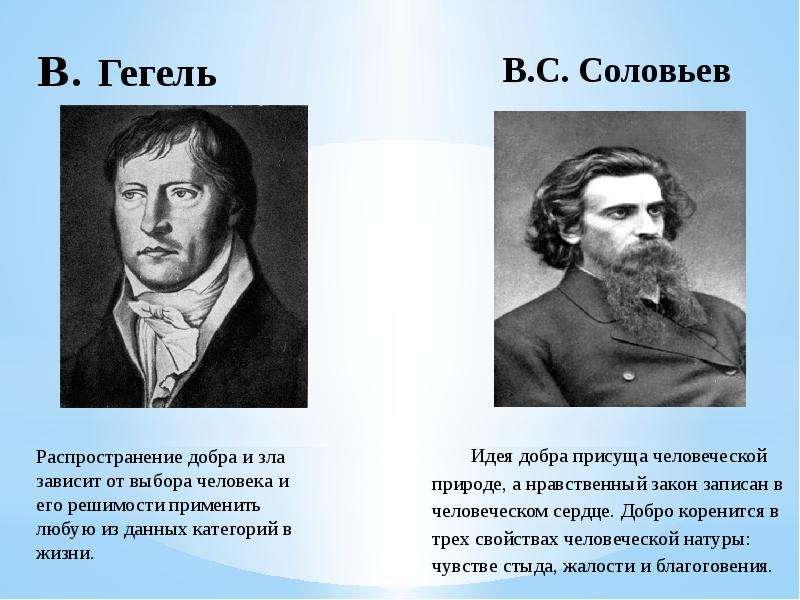 В. Гегель