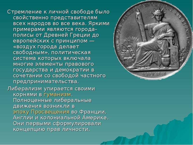 Стремление к личной свободе было свойственно представителям всех народов во все века. Яркими примера