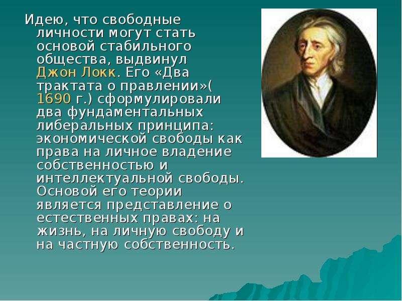 Идею, что свободные личности могут стать основой стабильного общества, выдвинул Джон Локк. Его «Два