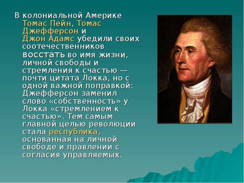 В колониальной Америке Томас Пейн, Томас Джефферсон и Джон Адамс убедили своих соотечественников вос
