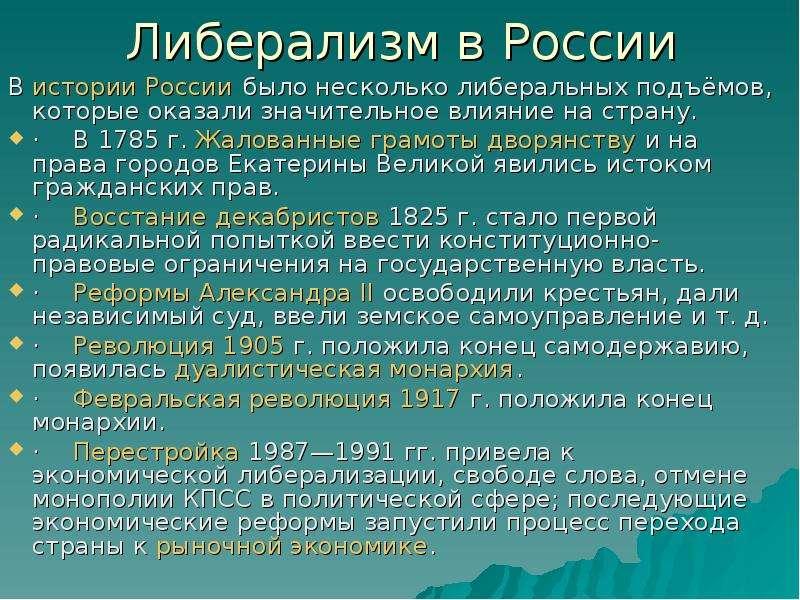 Либерализм в России В истории России было несколько либеральных подъёмов, которые оказали значительн