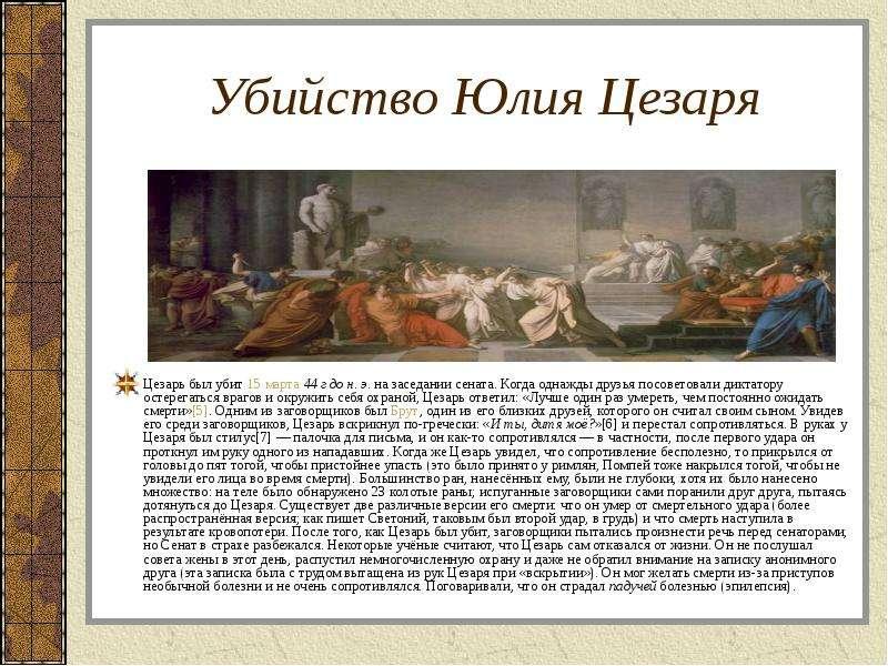 assassination of julius casar