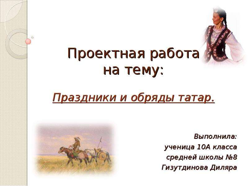 Презентация Праздники и обряды татар