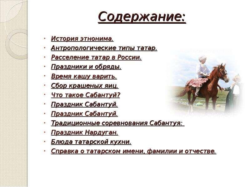 Содержание: История этнонима. Антропологические типы татар. Расселение татар в России. Праздники и о