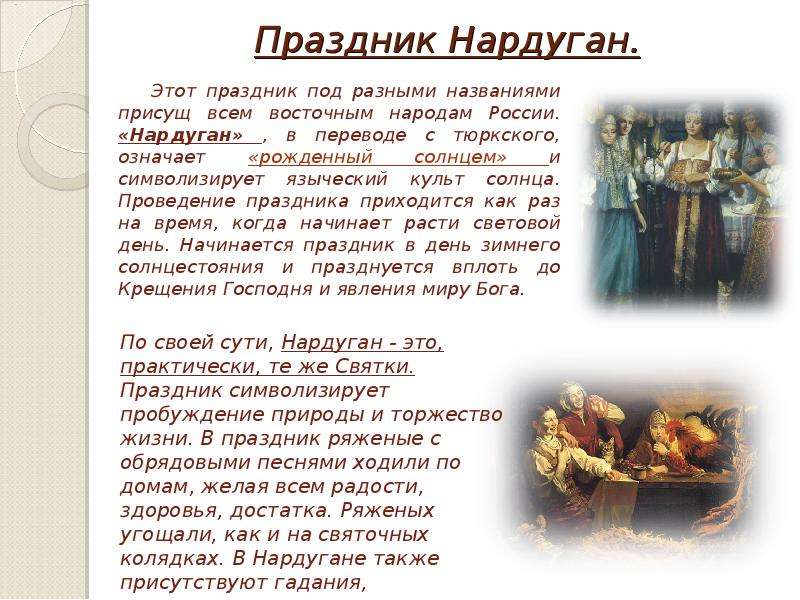 Праздник Нардуган. Этот праздник под разными названиями присущ всем восточным народам России. «Нарду