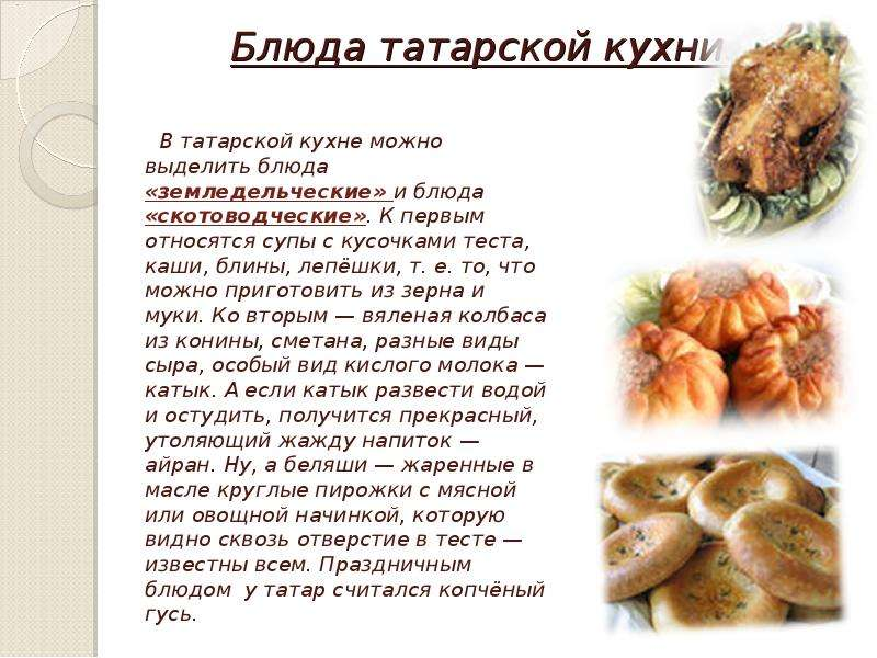 Блюда татарской кухни. В татарской кухне можно выделить блюда «земледельческие» и блюда «скотоводчес