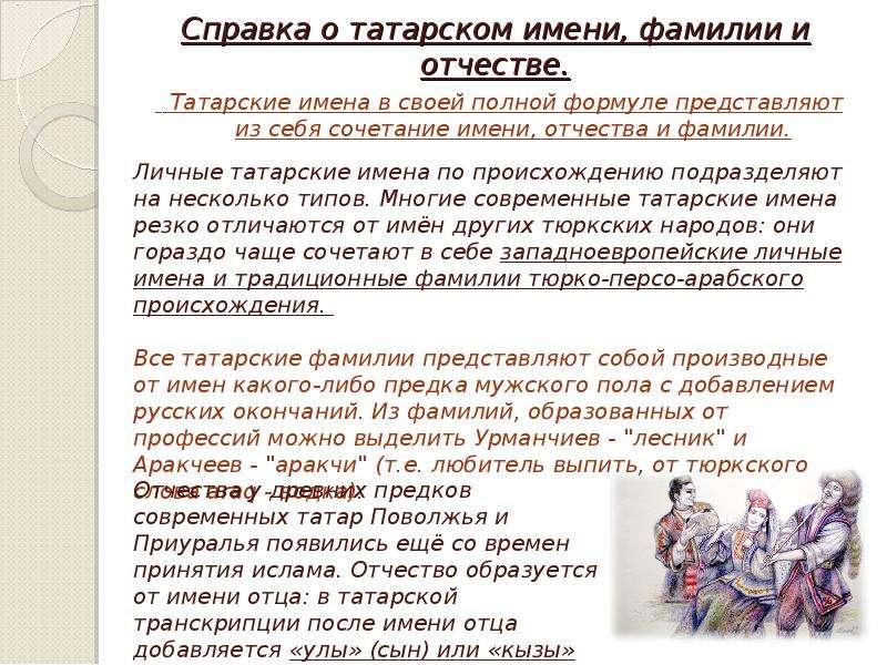 Справка о татарском имени, фамилии и отчестве. Татарские имена в своей полной формуле представляют и
