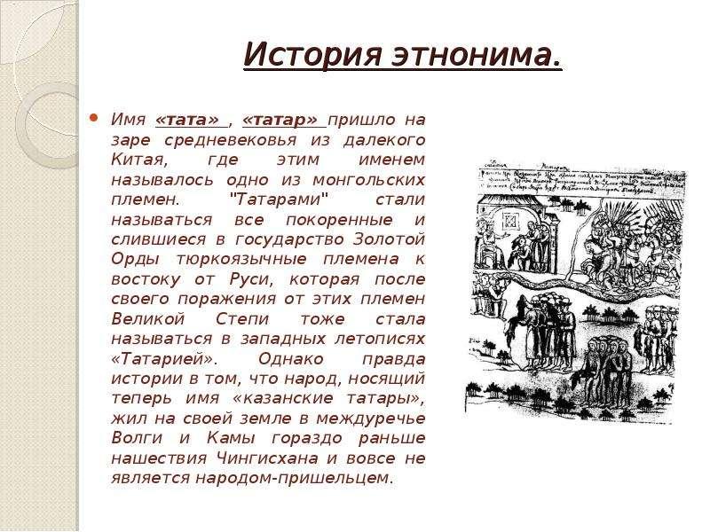 История этнонима. Имя «тата» , «татар» пришло на заре средневековья из далекого Китая, где этим имен