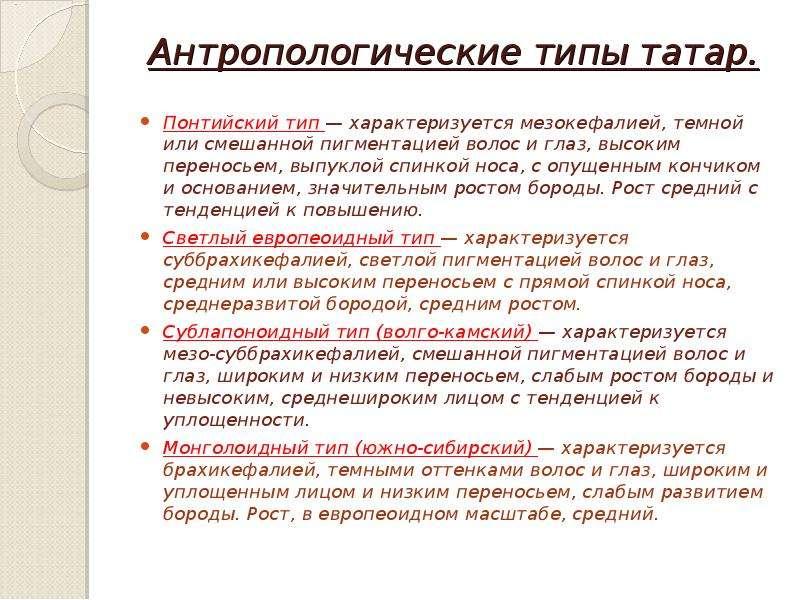Антропологические типы татар. Понтийский тип — характеризуется мезокефалией, темной или смешанной пи