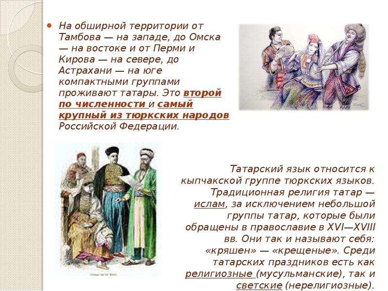 На обширной территории от Тамбова — на западе, до Омска — на востоке и от Перми и Кирова — на севере