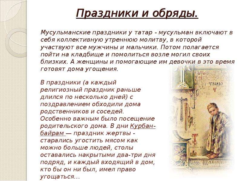 Праздники и обряды. Мусульманские праздники у татар - мусульман включают в себя коллективную утренню