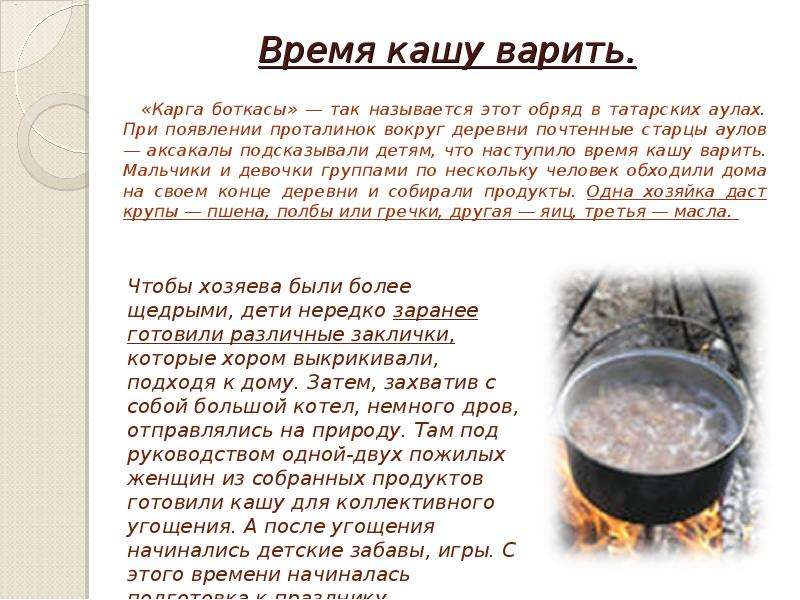 Время кашу варить. «Карга боткасы» — так называется этот обряд в татарских аулах. При появлении прот