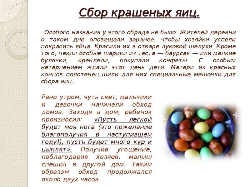 Сбор крашеных яиц. Особого названия у этого обряда не было. Жителей деревни о таком дне оповещали за