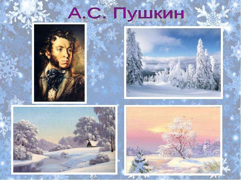 того, чтобы стихотворения пушкина о зиме для занятий зимними