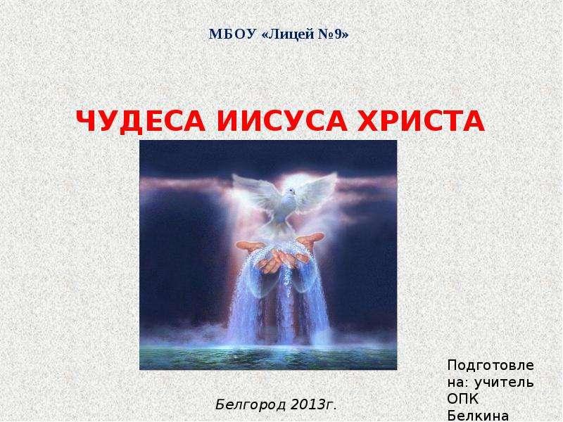 Чудеса Иисуса Христа