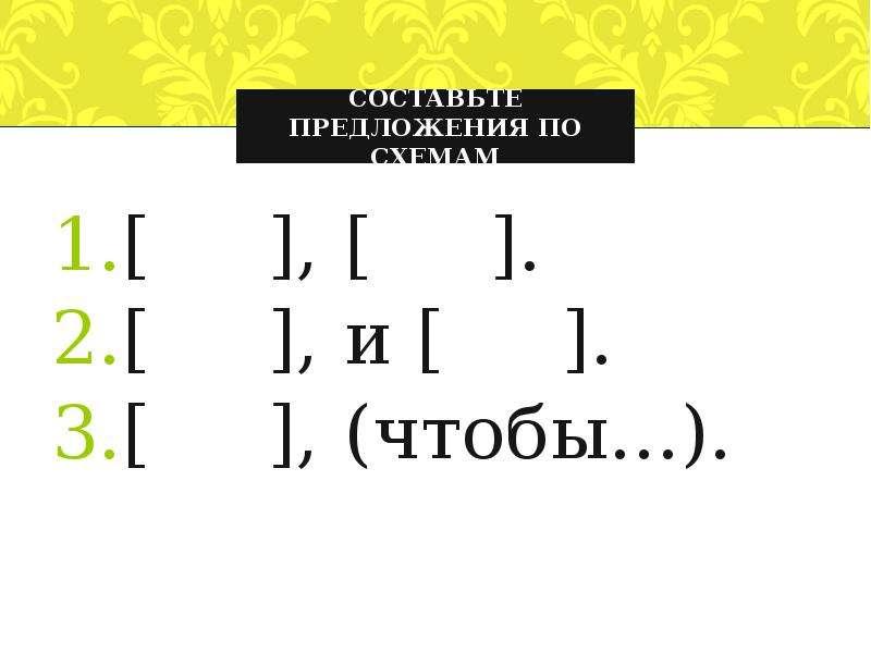 Составьте предложения по схемам [ ], [ ]. [ ], и [ ]. [ ], (чтобы…).