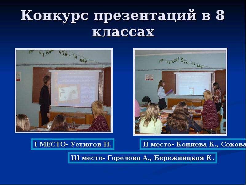 Презентация конкурс 1 класс