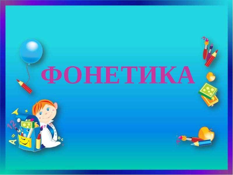 Презентация Фонетика. Методика Прокудиной А. В.