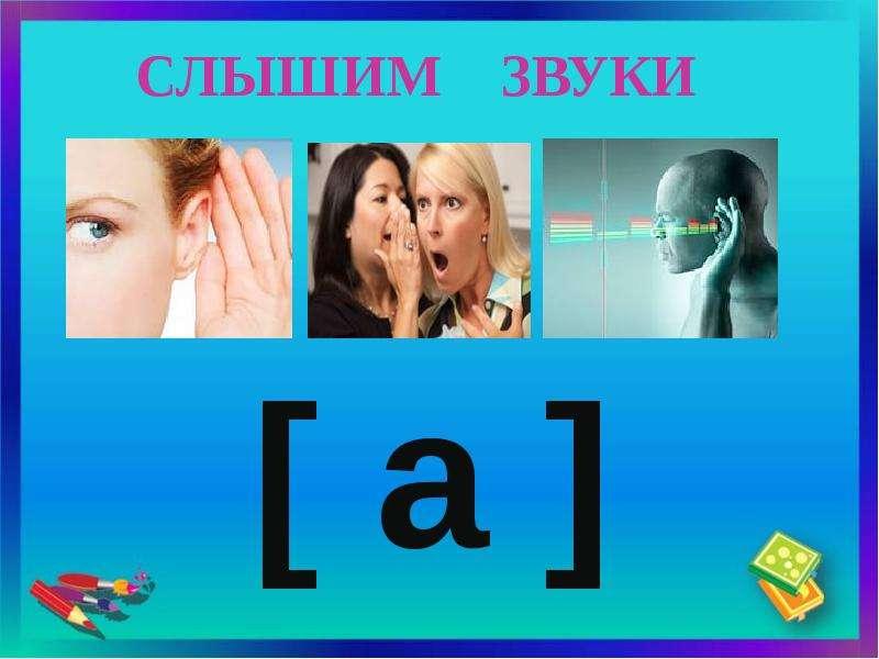 Фонетика. Методика Прокудиной А. В., слайд 3