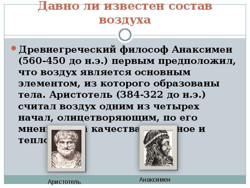 Давно ли известен состав воздуха Древнегреческий философ Анаксимен (560-450 до н. э. ) первым предпо