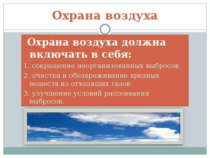 Охрана воздуха Охрана воздуха должна включать в себя: 1. сокращение неорганизованных выбросов 2. очи